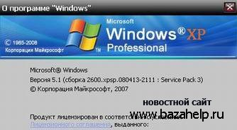 ОС Windows XP Professional Service Pack 3 (SP3) (Win7 Style) VL 2011 RUS; 32 bit + автоустановка + автоактивация
