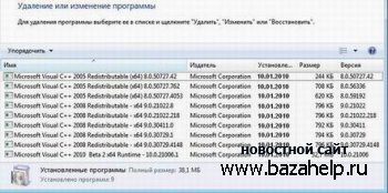 Microsoft Visual C++ 2005 SP1; Visual C++ 2008 SP1, Visual C++ 2010 Beta 2 Redistributable Package х86; х64 (32/64 bit) + тихая установка