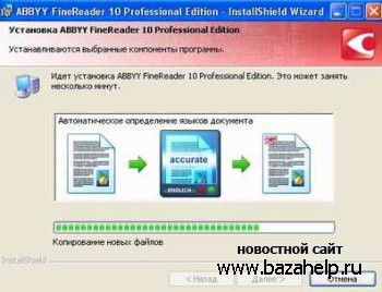ABBYY FineReader 10.0 Pro Edition (PE) RUS х86/х64 (32bit; 64bit)