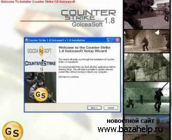 Counter Strike 1.8 (Контер-Страйк)