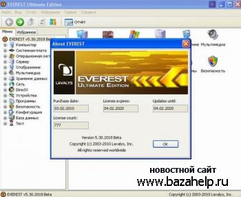 EVEREST Ultimate Edition 5.30.2018 Portable RUS х86; х64 (32/64 bit) (2010 год) (русская) + keygen