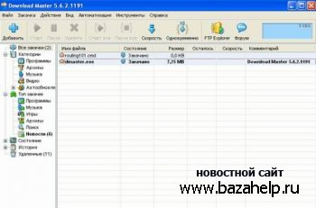 Программа Download Master 5.6.2.1191 RUS (русский язык) от 12.03.2010 + автоустановка