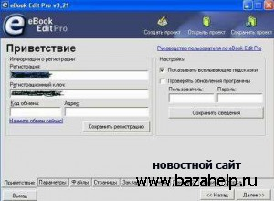 ���������� Ebook Edit Pro 3.21 Full RUS (������� ����) + ��������� ��� �������� + ������������ eBrand-It + ��������� + ����� ���������