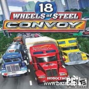 Игра Конвой. 18 стальных колес - 18 Wheels of Steel Convoy