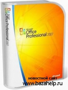 Microsoft Office Pro 2007 Final RUS (Office 2007) + активация