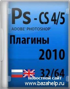 Photoshop CS4/CS5 Plagins 2010 Rus (русская версия) - свежий пакет плагинов и дополнений для Photoshop