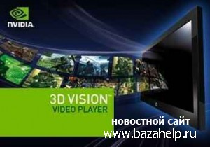 NVIDIA 3D Vision Video Player 1.5.5a русская версия х86/х64 (32/64 bit) (2010)