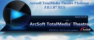 Скачать Arcsoft TotalMedia Theatre Platinum 5.0.1.87 RUS (русская версия) х86; х64 (32/64 bit) (2011) + Update + серийник