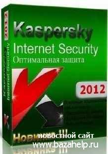 Скачать Kaspersky Internet Security 2012 v12.0.0.374 и Kaspersky Anti Virus 2012 Beta v.12.0.0.374