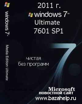 Скачать  Windows 7 (Sevan) Максимальная (Ultimate) SP1 7601.17514 Final (2011 год) RUS (русский язык) х86 (32bit) (оригинальная интеграция SP1) чистая без программ