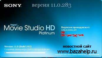 Скачать Sony Vegas Movie Studio HD Platinum 11 Production Suite 11.0.283 Rus (2011) (32/64 bit) + серийник