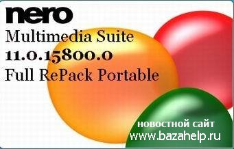 Скачать Nero Multimedia Suite 11.0 Full RePack Portable RUS (русская) х86; х64 (32/64 бит)
