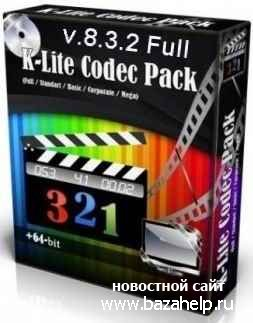 Скачать  K-Lite Codec Pack 8 Full для Windows 7 и XP х86; х64 (32/64 бит) 2012