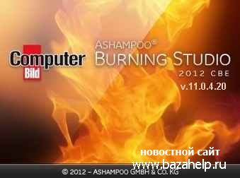 Скачать  Ashampoo Burning Studio 2012 11.0.4.20 Rus (русская версия) х86/х64 (32/64 bit) + рег код + Portable версия
