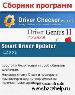 Скачать  Driver Genius Pro 11.0.0.1128 Final, Driver Checker v2.7.5,  Driver Updater 3.0.0.0 RUS (русские) + ключи + Portable