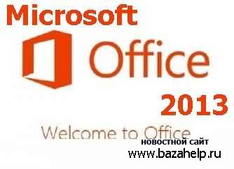 Скачать  Microsoft Office Pro Plus 2013 15.0 х86/х64 (32/64 bit) (2012г.) + рег код